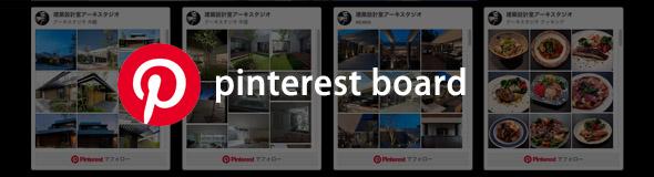 高級住宅,RC住宅,ガレージハウス,和モダン,アーキスタジオpinterest