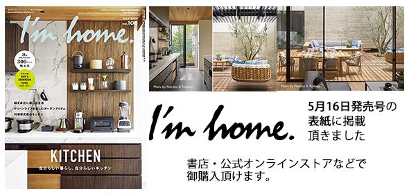 アイムホーム5月16日発売号のI'mhome表紙に掲載